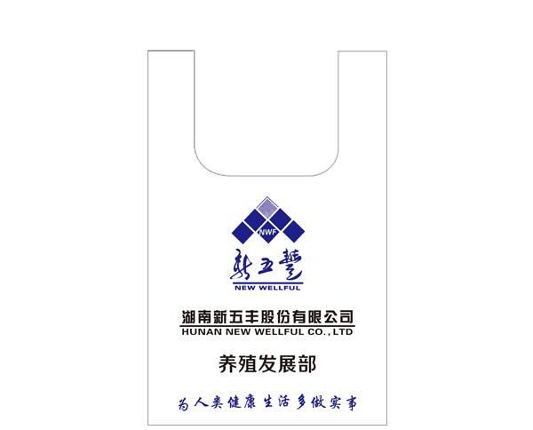 新五丰广告定制袋