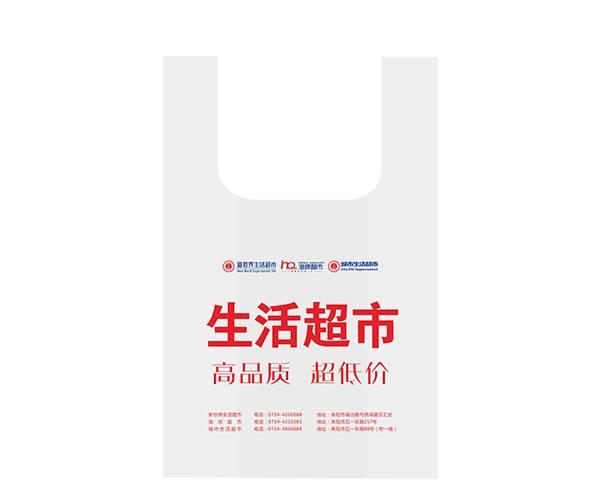 生活超市廣告定制袋