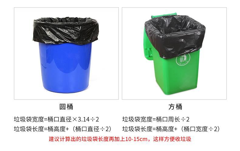 大号垃圾袋尺寸计算方式