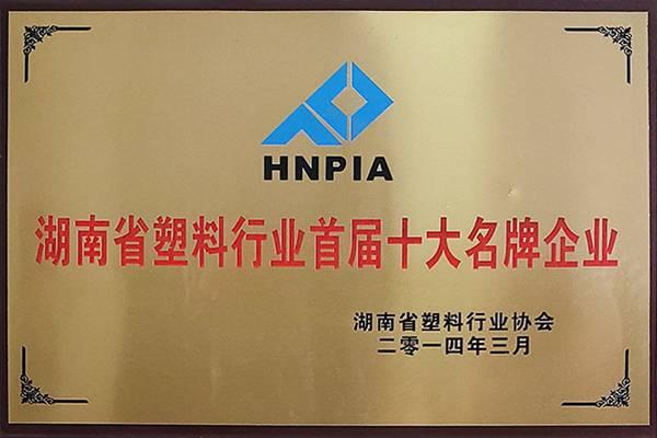 金悦垃圾袋厂荣获湖南省塑料行业首届十大名牌企业