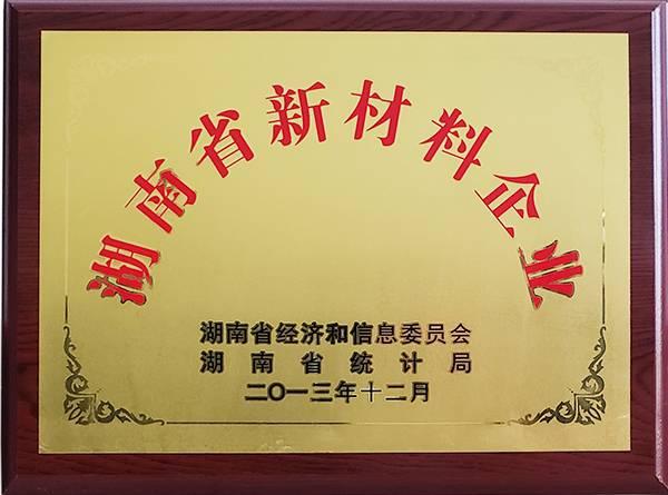 金悦垃圾袋厂获湖南省新材料企业