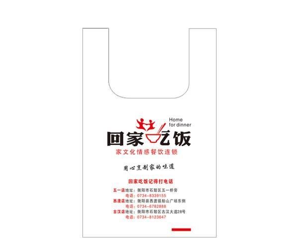 回家吃飯餐廳廣告定制袋