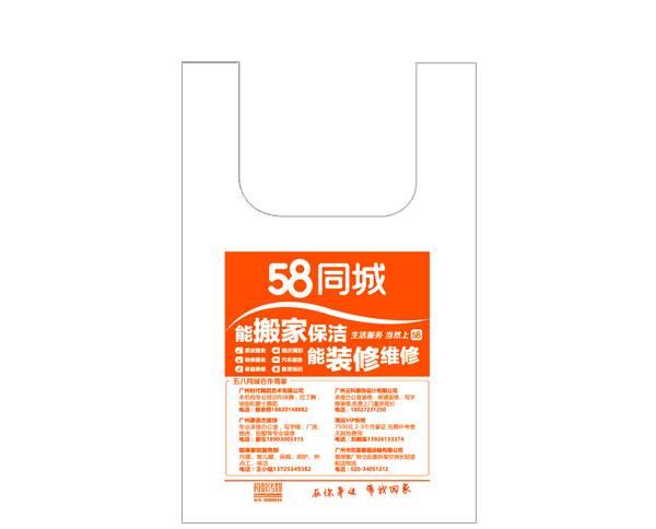 58同城廣告定制袋