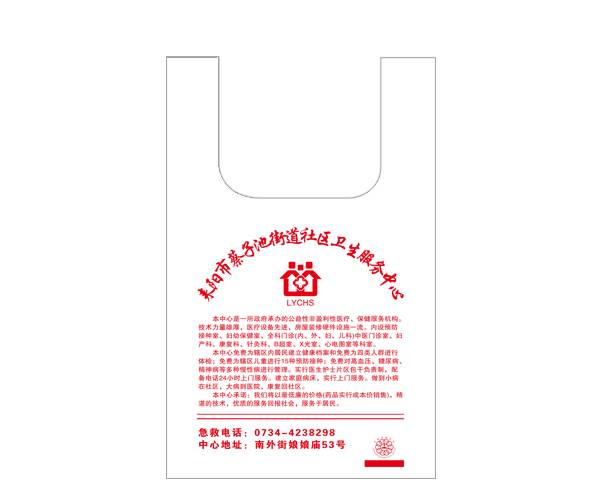 街道卫生院广告定制袋