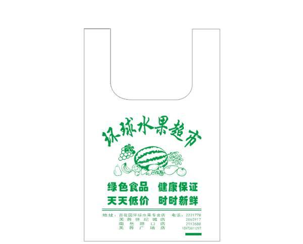 環球水果超市廣告定制袋
