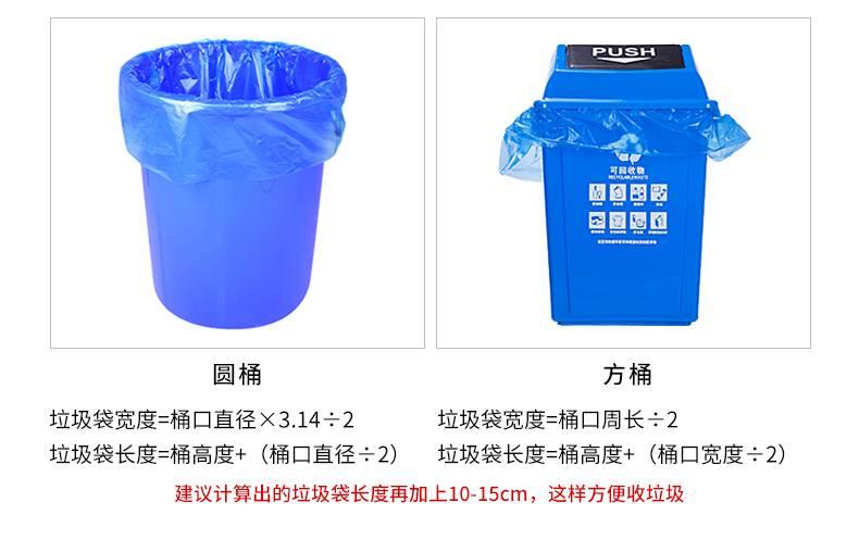 垃圾袋适用垃圾桶计算方式