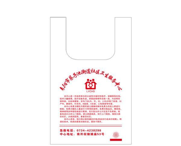 街道衛生院廣告定制袋