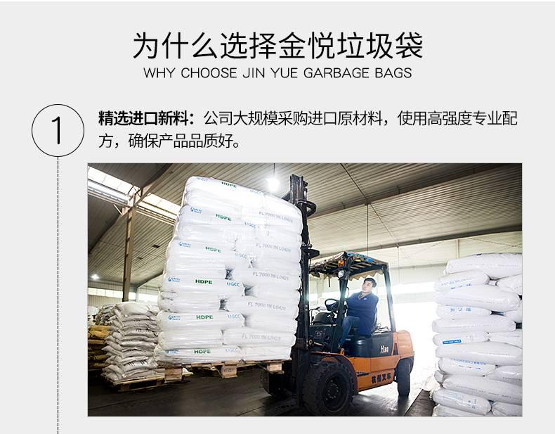 金悦垃圾袋精选进口新料,专用配方,品质好
